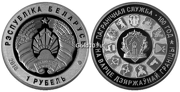 Монета «Пограничная служба Беларуси. 100 лет» (1 рубль)