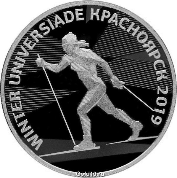 Серебряная монета серии «ХХIХ Всемирная зимняя универсиада 2019 года в г. Красноярске»