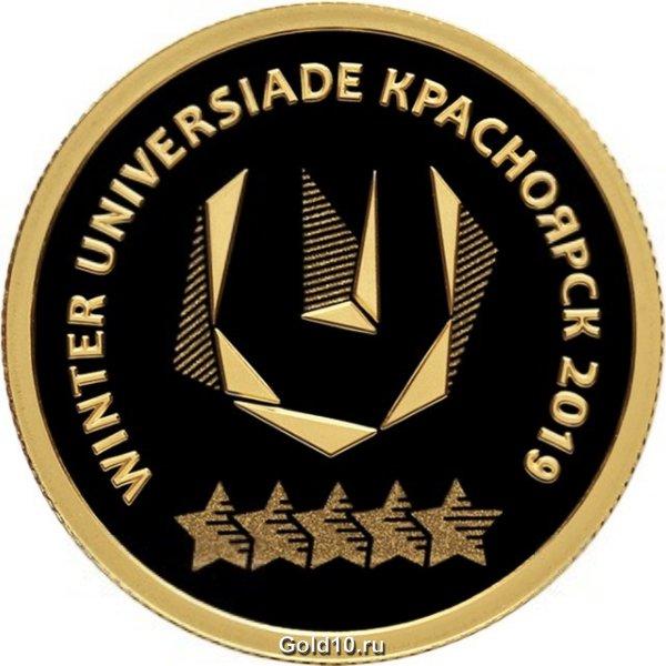 Золотая монета серии «ХХIХ Всемирная зимняя универсиада 2019 года в г. Красноярске»