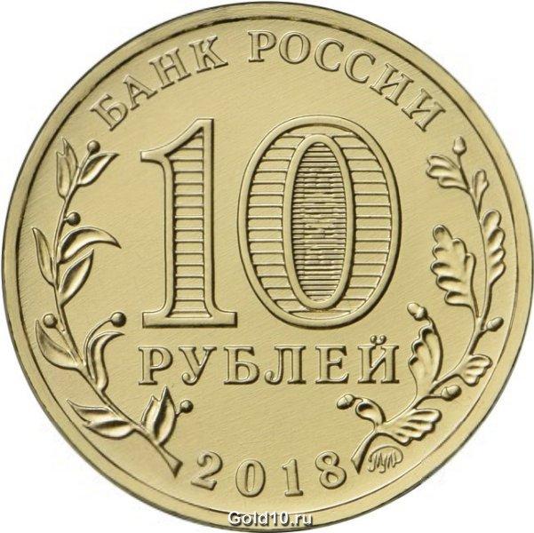 Десятирублевая монета серии «ХХIХ Всемирная зимняя универсиада 2019 года в г. Красноярске»