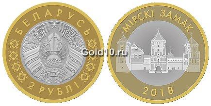 Монета «Мирский замок»