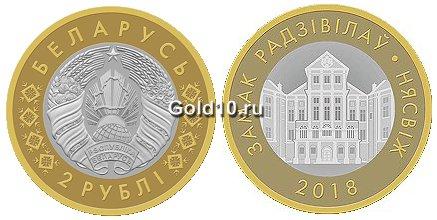 Монета «Замок Радзивиллов. Несвиж»