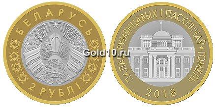 Монета «Дворец Румянцевых и Паскевичей. Гомель»