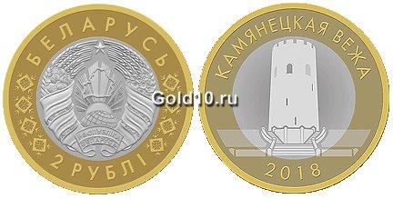 Монета «Каменецкая башня»
