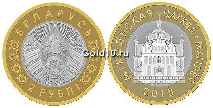 Монета «Никольская церковь. Могилев»