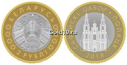 Монета «Софийский собор.Полоцк»