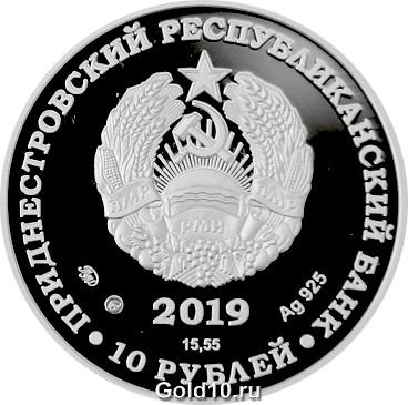 Монета «Генерал-фельдмаршал Воронцов М.С.» (фото - www.cbpmr.net)