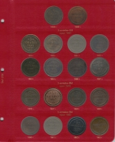 Альбом для монет периода правления императора Александра II (1855-1881 гг.) том I / страница 6 фото