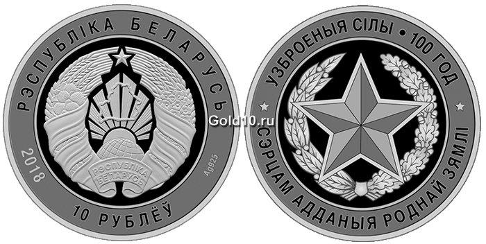 Монета «Вооруженные Силы Беларуси. 100 лет» (10 рублей)