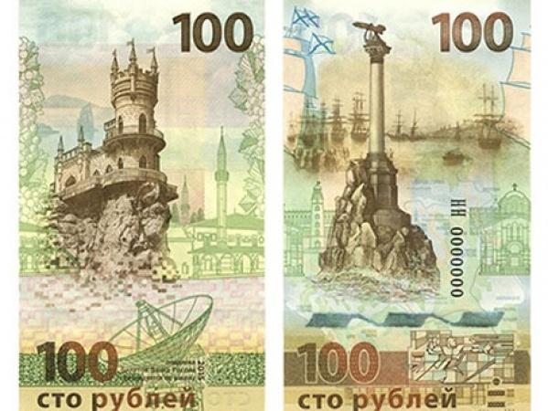 Новая банкнота 100 рублей Крым и Севастополь