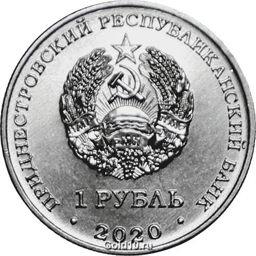 Приднестровье герб.jpg