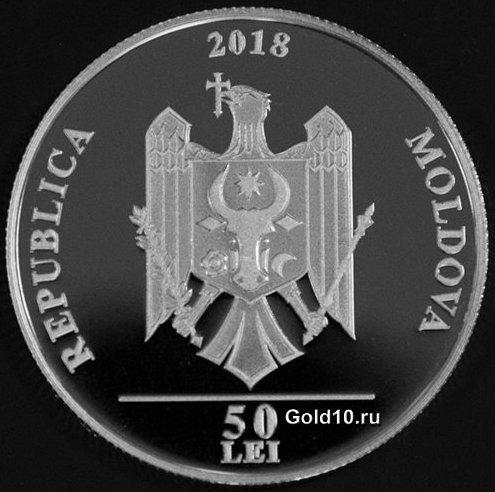 Монета «Михаил Березовский – 150 лет со дня рождения» (фото - www.bnm.md)