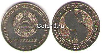 Монета «25 лет Приднестровскому Сберегательному банку»