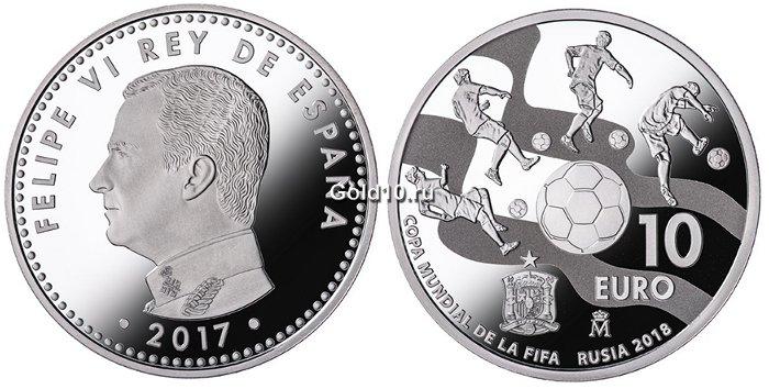 Серебряная монета «Чемпионату мира по футболу»
