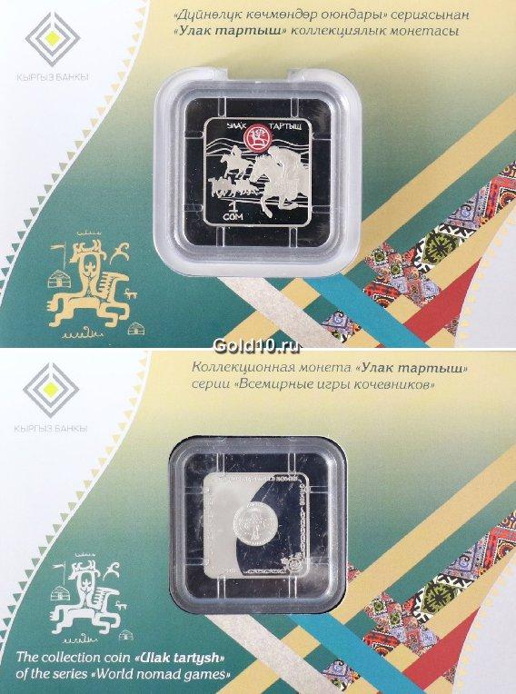 Коллекционная монета «Улак тартыш» (1 сом)