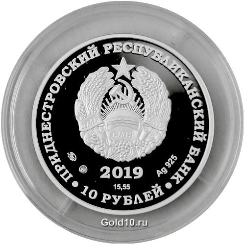 Монета «220 лет со дня рождения А.С. Пушкина» (фото - www.cbpmr.net)
