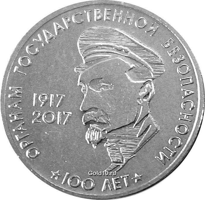 Монета «100 лет органам Государственной безопасности»