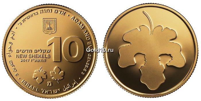 Монета «Адам и Ева» (10 новых шекелей)