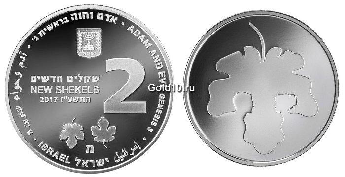 Монета «Адам и Ева» (2 новых шекеля)