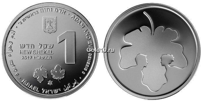Монета «Адам и Ева» (1 серебряный новый шекель)