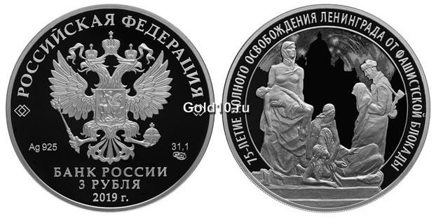 Монета серии «75-летие полного освобождения Ленинграда от фашистской блокады» (фото - www.cbr.ru)