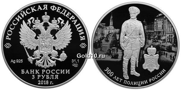 Серебряная монета серии «300 лет полиции России» (3 рубля)