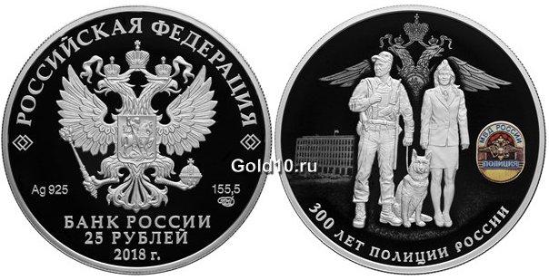 Серебряная монета серии «300 лет полиции России» (25 рублей)