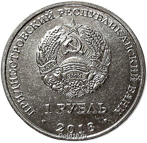 Монета «Церковь св. Андрея Первозванного г. Тирасполь»