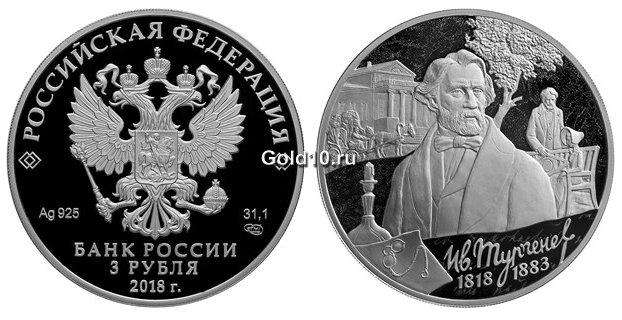 Монета серии «200-летие со дня рождения И.С. Тургенева» (3 рубля)