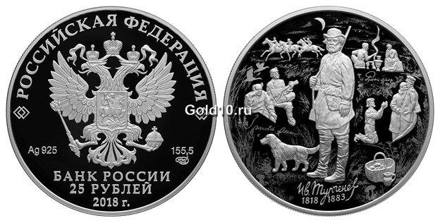 Монета серии «200-летие со дня рождения И.С. Тургенева» (25 рублей)